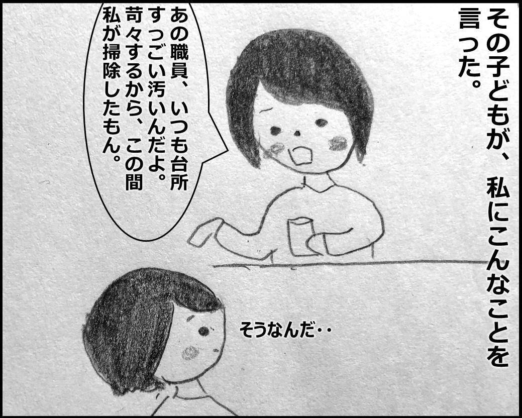 f:id:Megumi_Shida:20191127080706j:plain