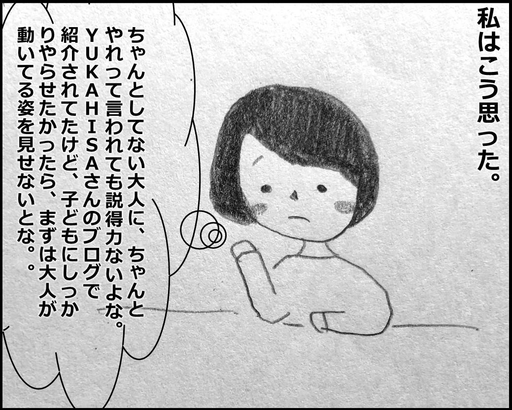 f:id:Megumi_Shida:20191127080712j:plain
