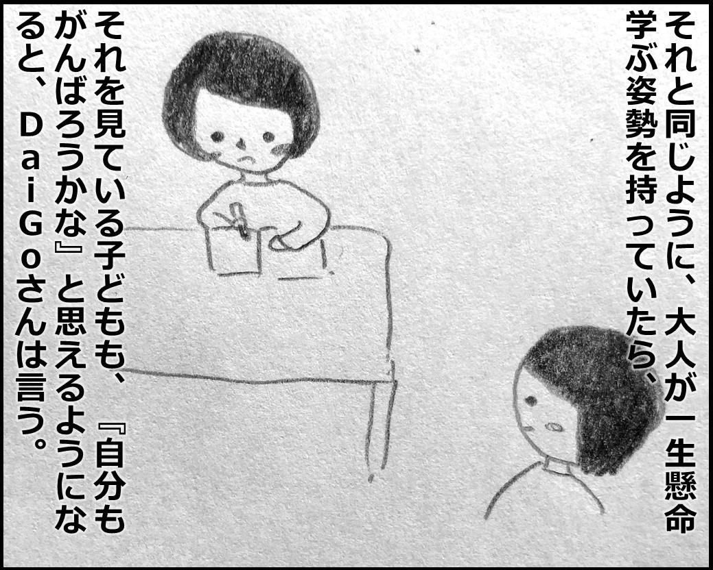 f:id:Megumi_Shida:20191127080737j:plain