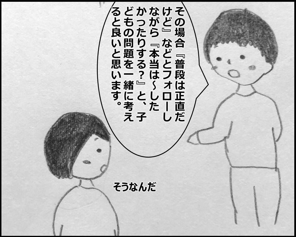 f:id:Megumi_Shida:20191128083802j:plain