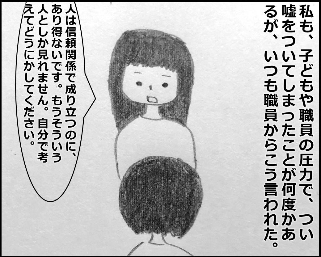f:id:Megumi_Shida:20191128083815j:plain