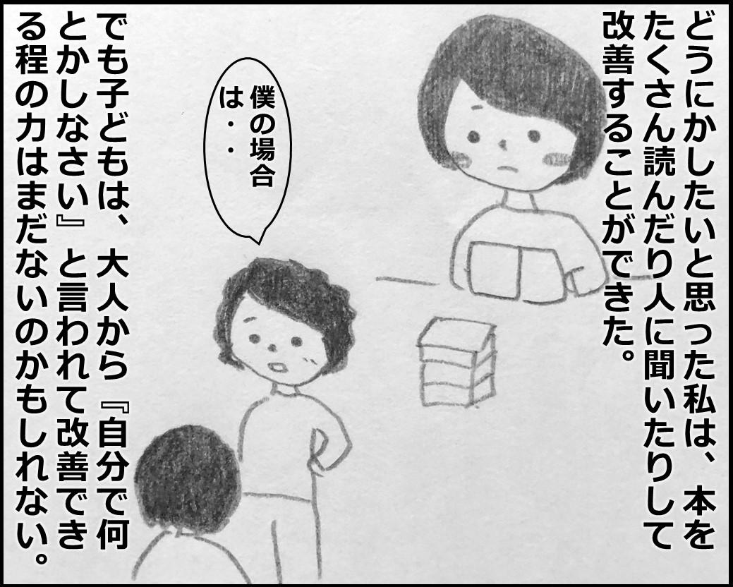 f:id:Megumi_Shida:20191128083823j:plain