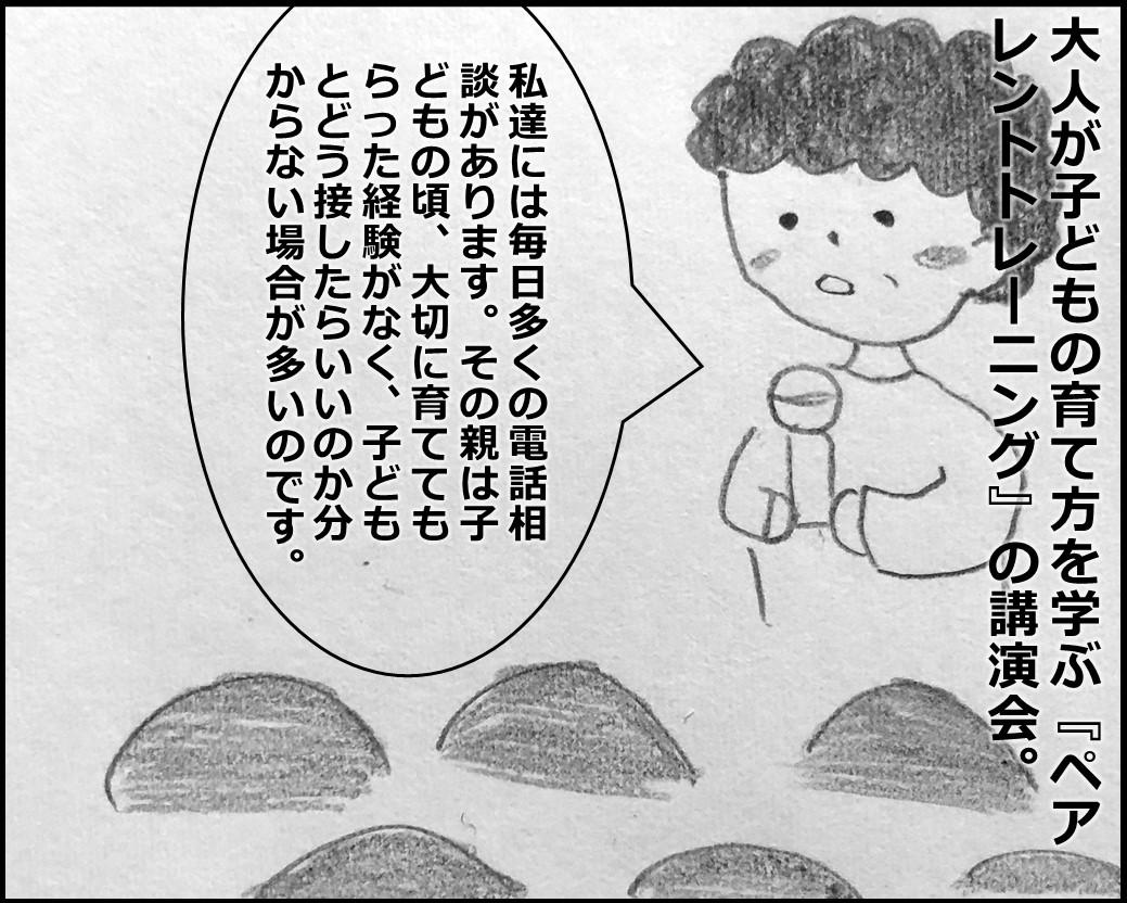 f:id:Megumi_Shida:20191129165108j:plain