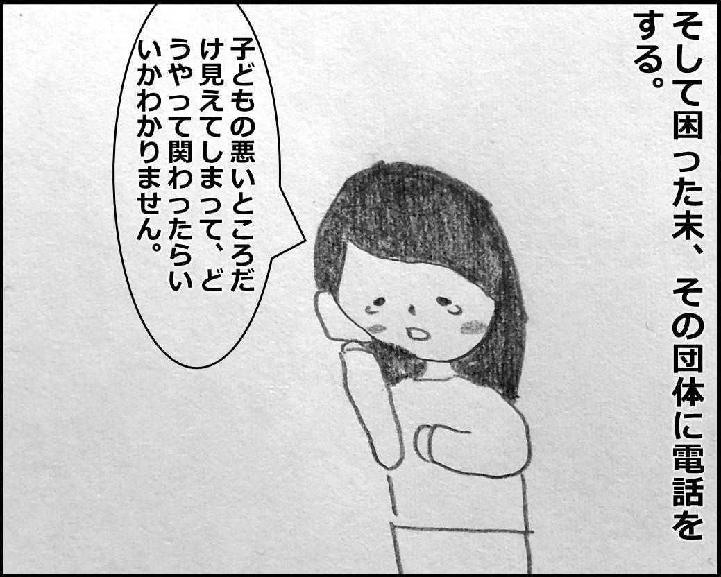 f:id:Megumi_Shida:20191129165126j:plain