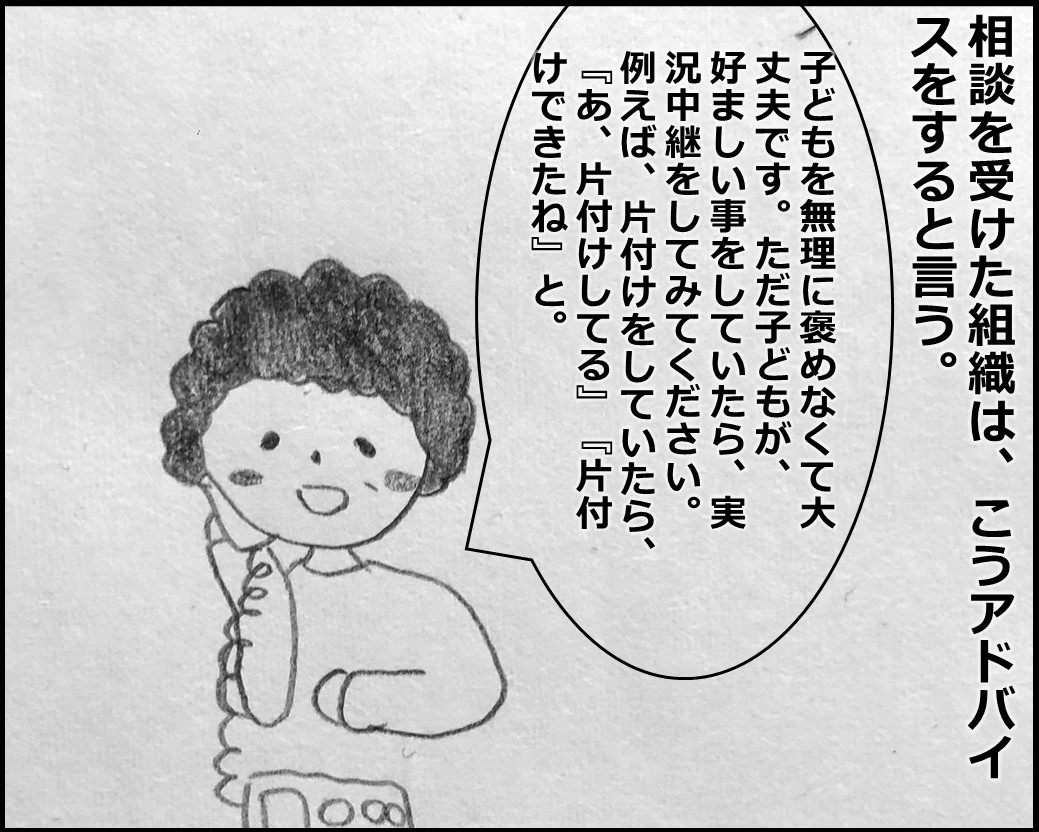 f:id:Megumi_Shida:20191129165132j:plain