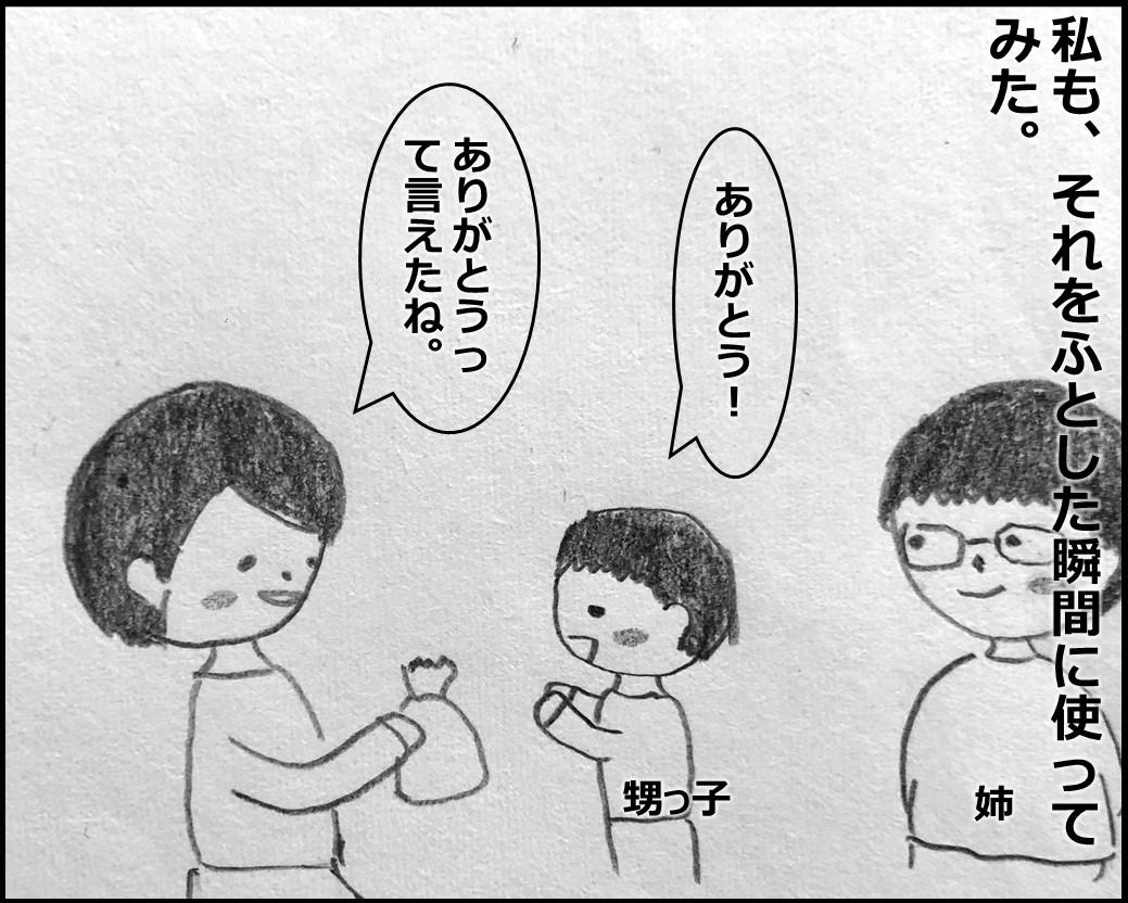 f:id:Megumi_Shida:20191129165145j:plain