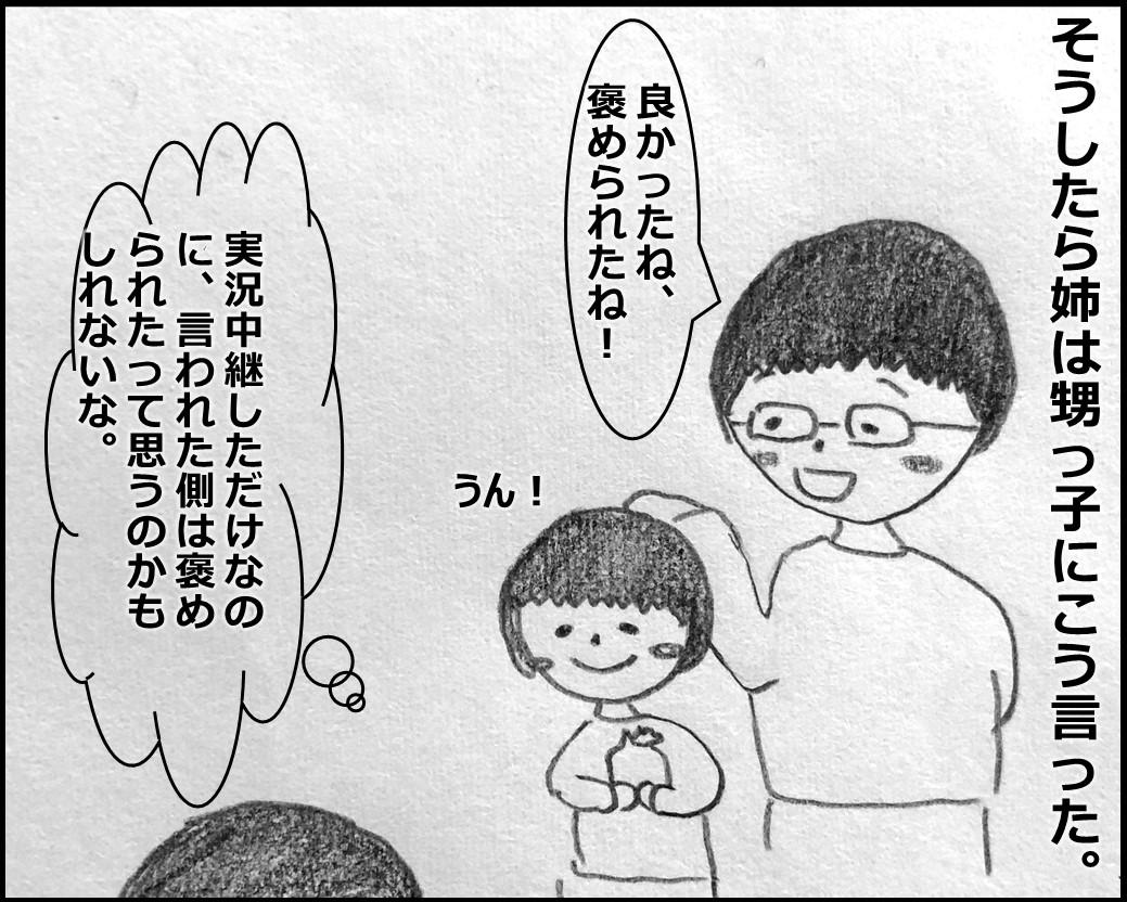 f:id:Megumi_Shida:20191129165151j:plain