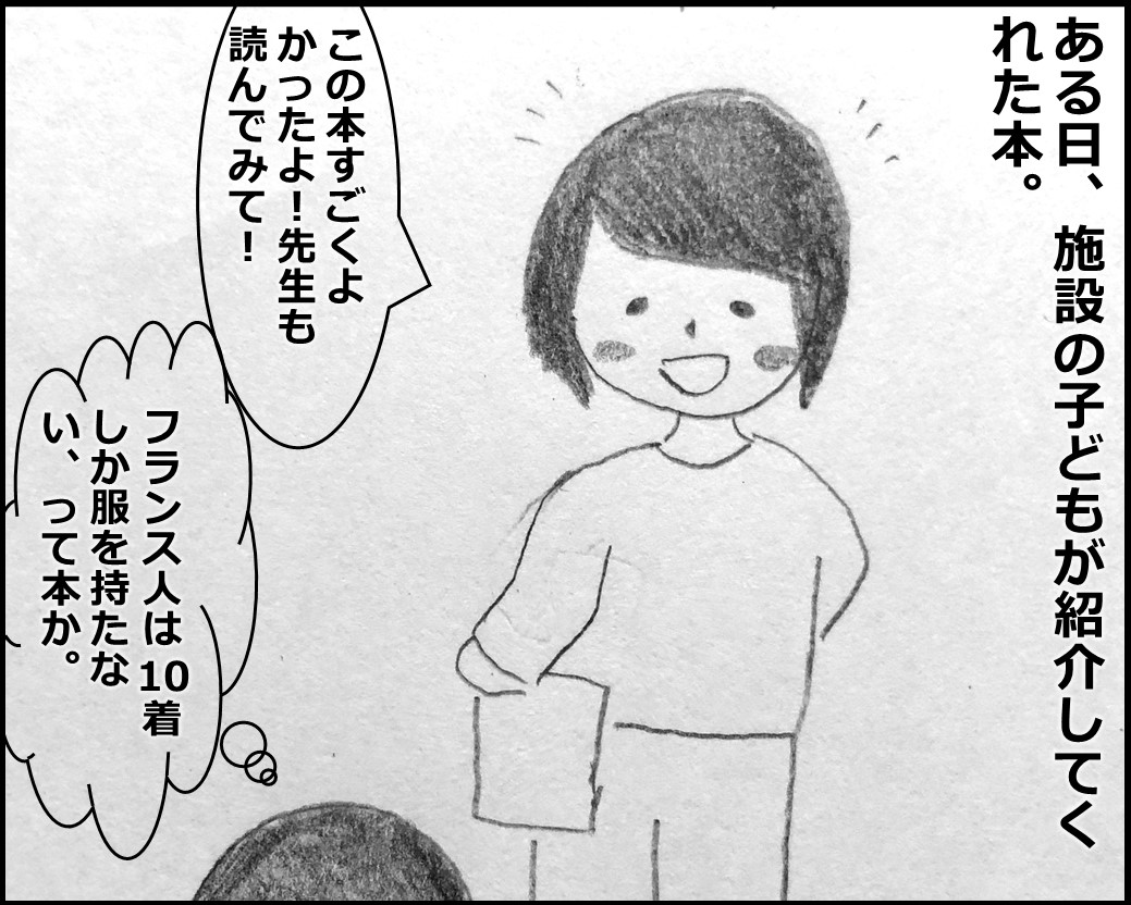 f:id:Megumi_Shida:20191130171911j:plain