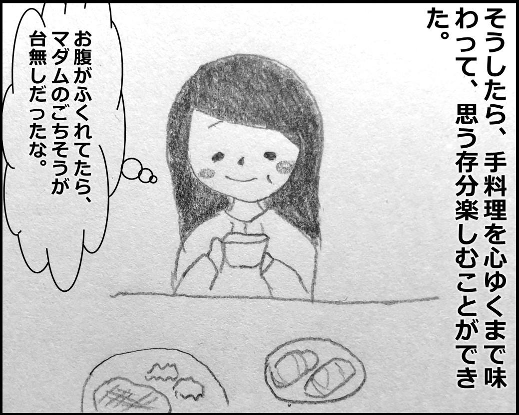 f:id:Megumi_Shida:20191130171937j:plain
