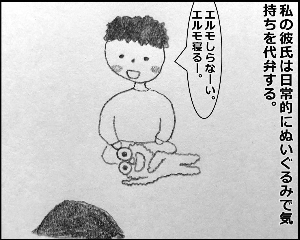 f:id:Megumi_Shida:20191201104623j:plain