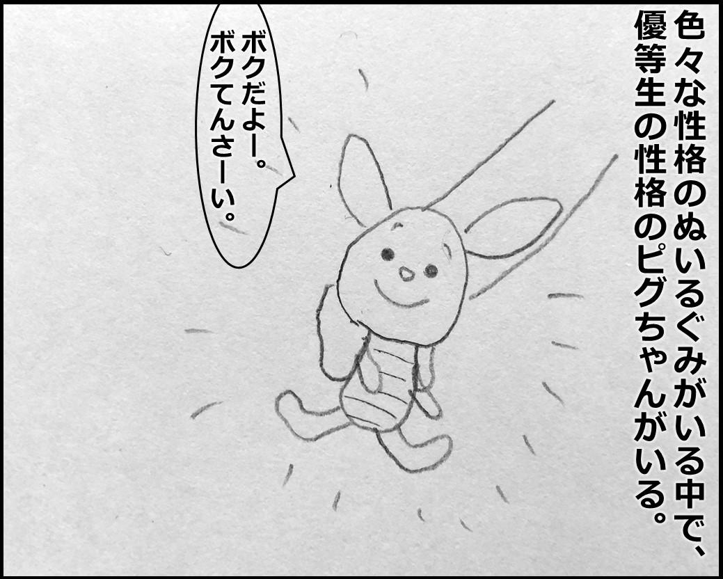f:id:Megumi_Shida:20191201104629j:plain