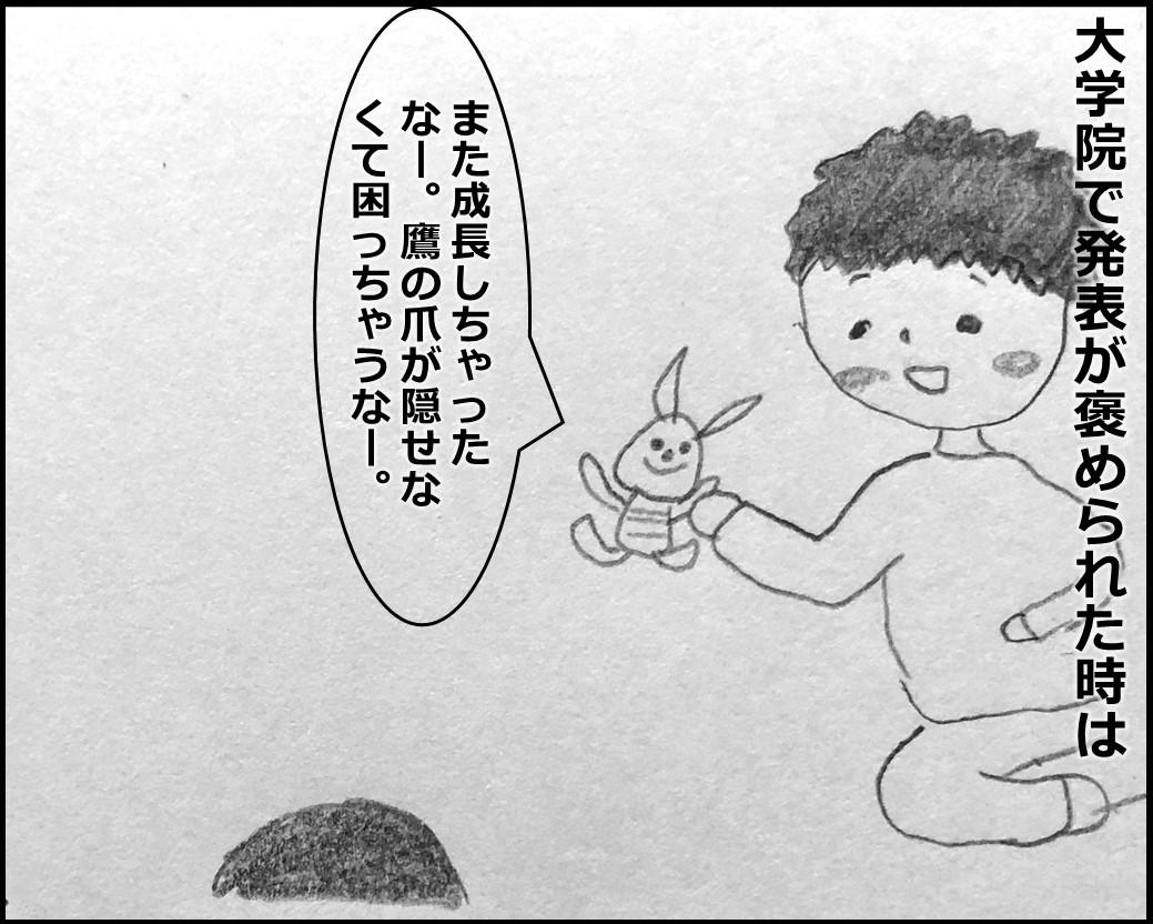 f:id:Megumi_Shida:20191201104659j:plain