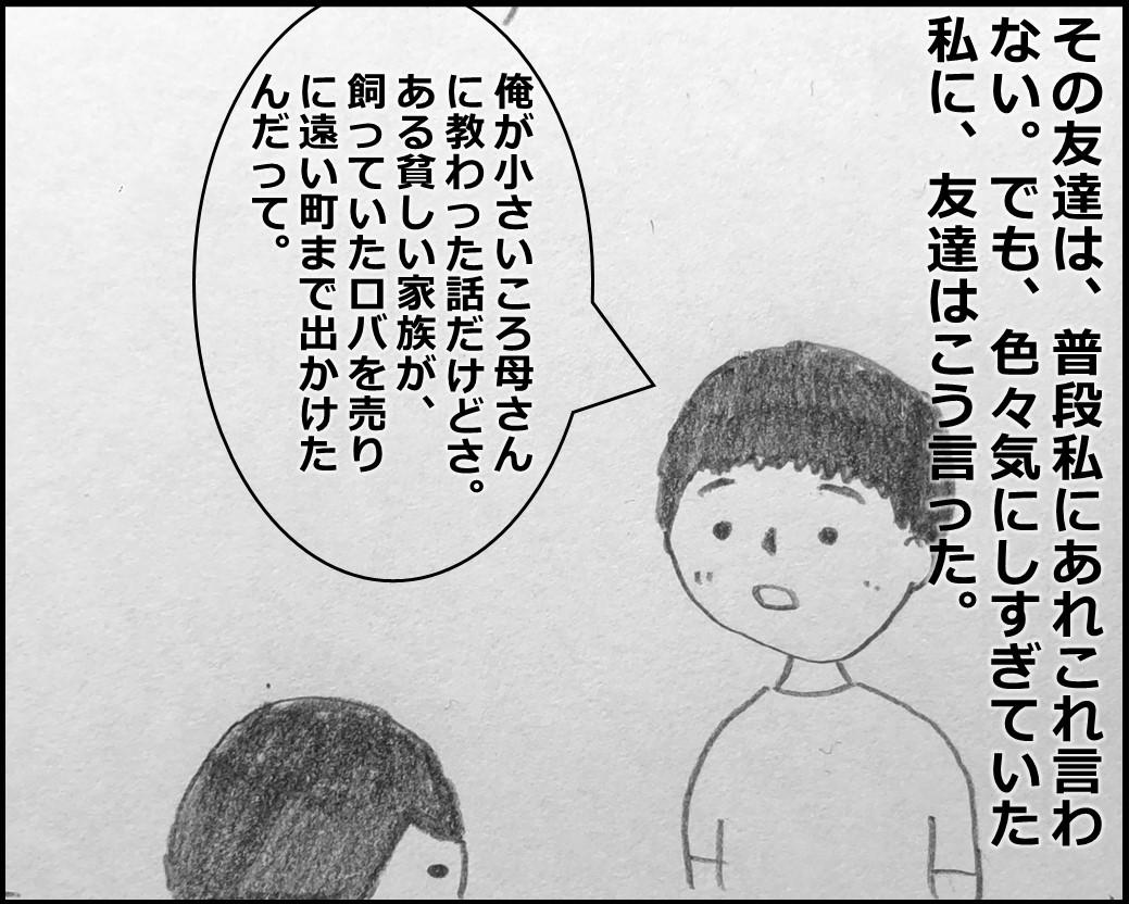 f:id:Megumi_Shida:20191202164809j:plain