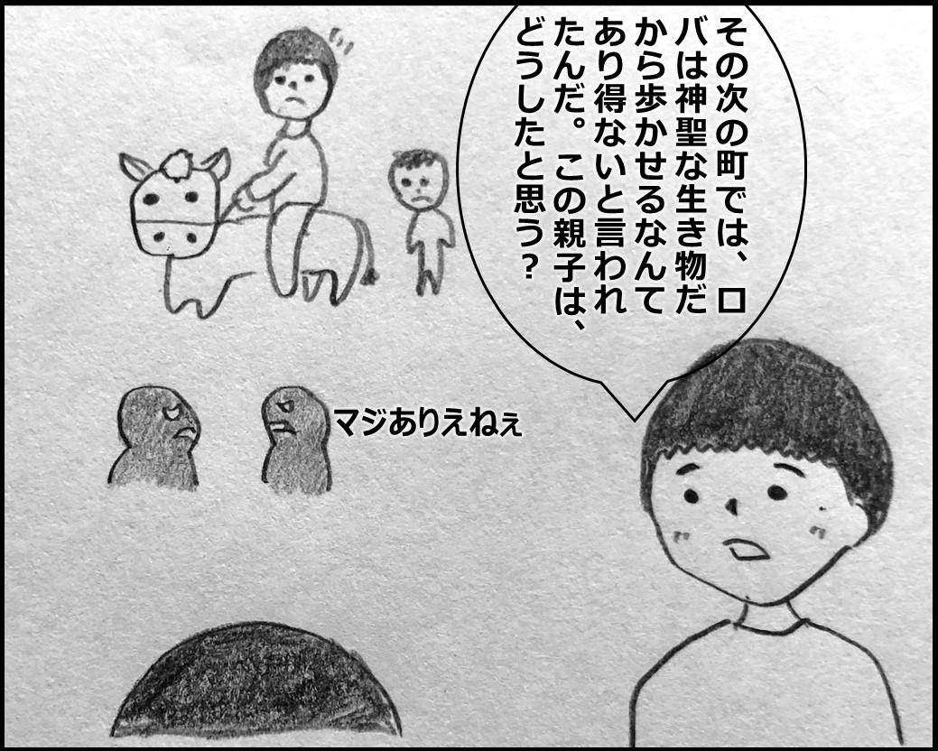 f:id:Megumi_Shida:20191202164840j:plain