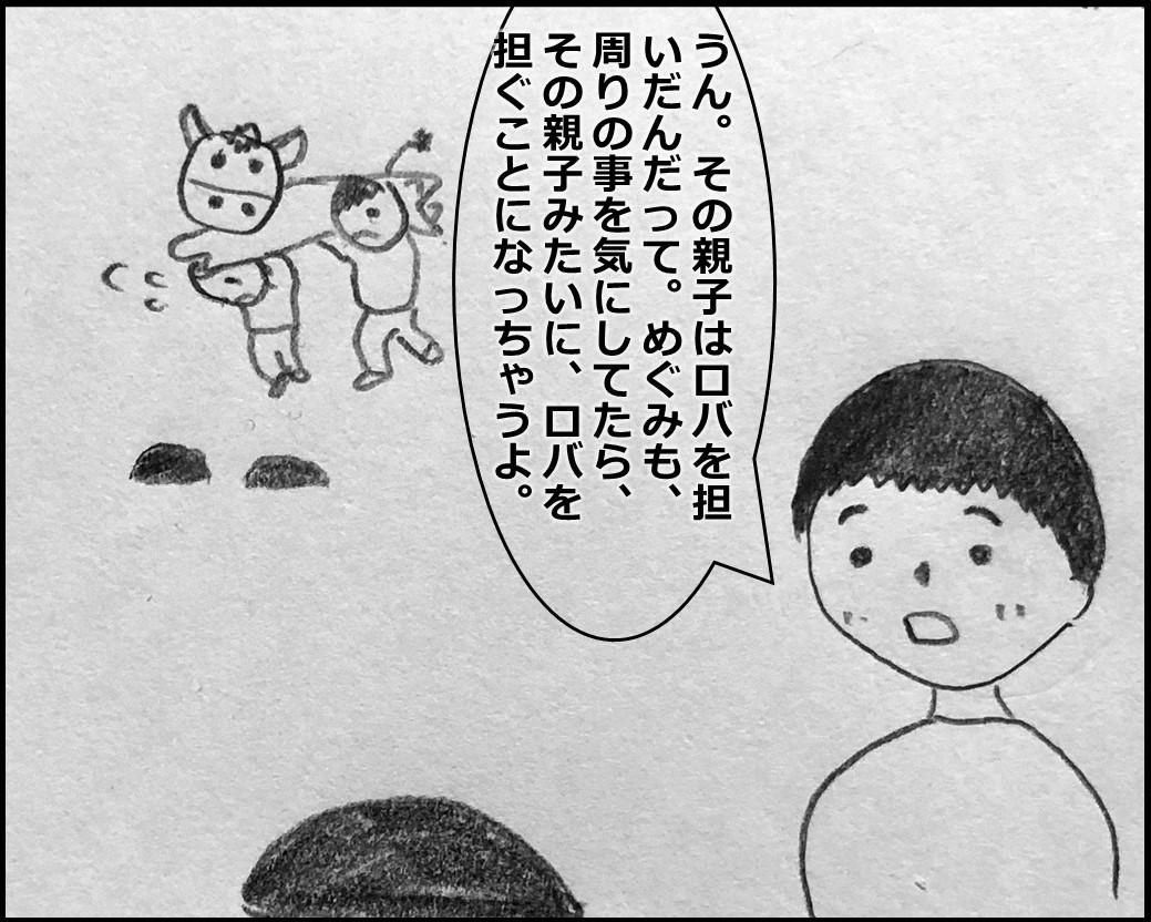 f:id:Megumi_Shida:20191202164907j:plain