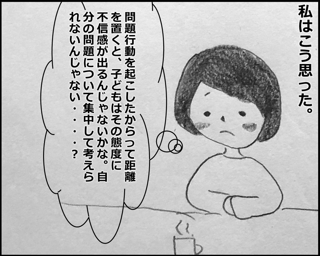 f:id:Megumi_Shida:20191203081046j:plain