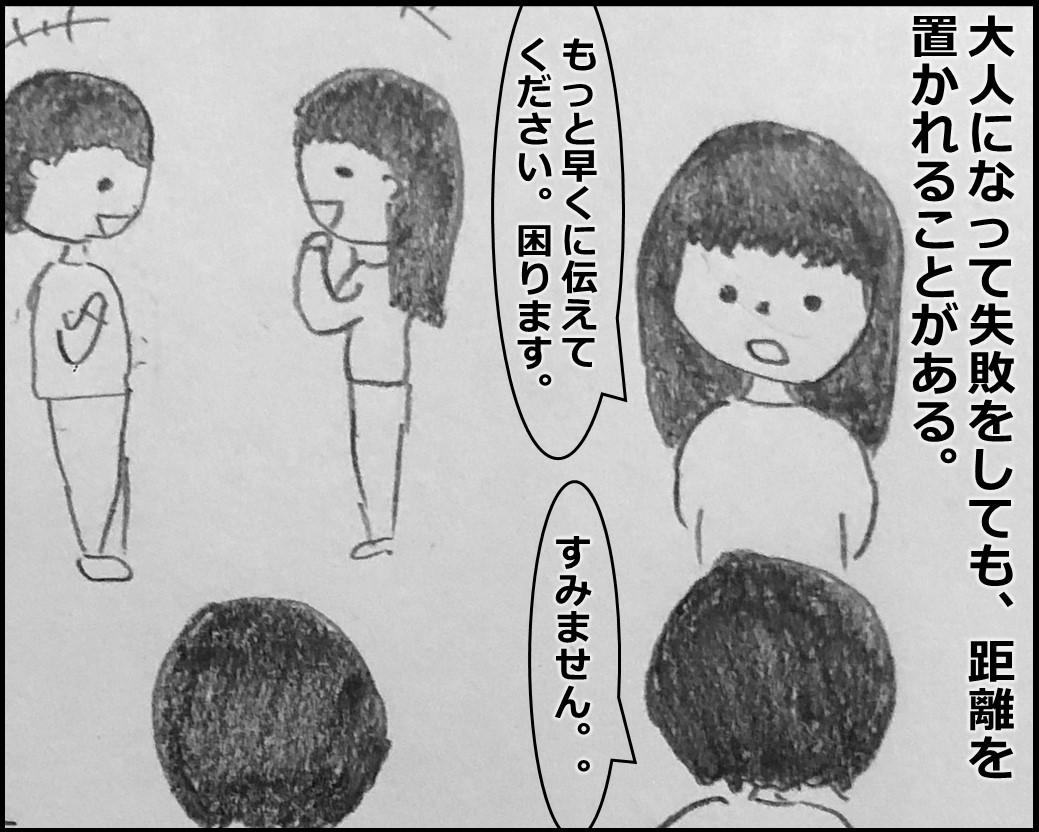f:id:Megumi_Shida:20191203081051j:plain