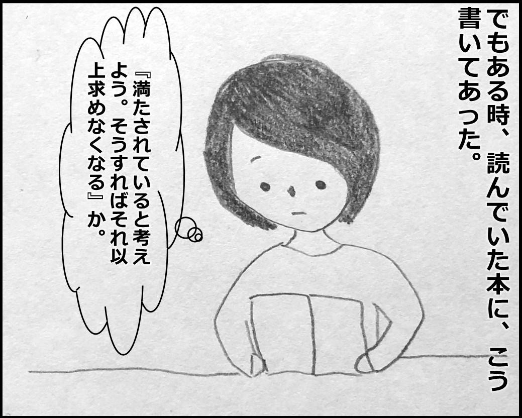 f:id:Megumi_Shida:20191204162956j:plain