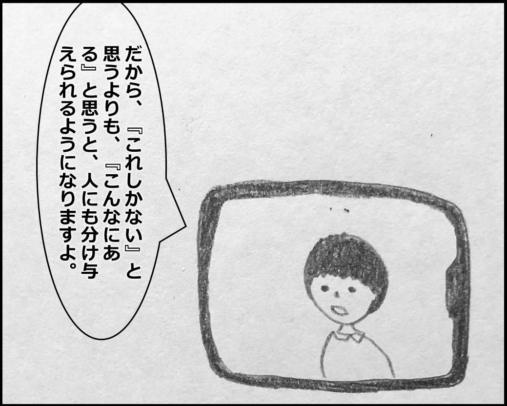 f:id:Megumi_Shida:20191204163020j:plain
