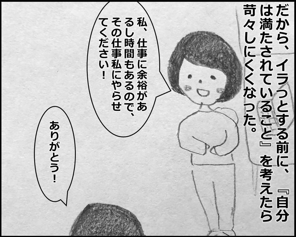 f:id:Megumi_Shida:20191204163037j:plain