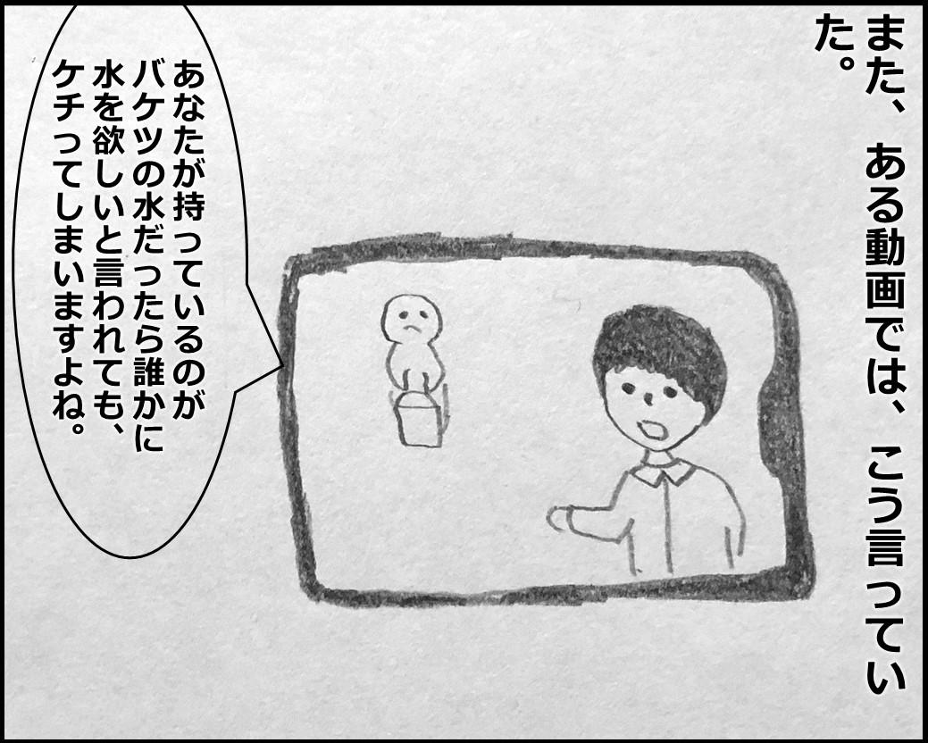 f:id:Megumi_Shida:20191204163333j:plain