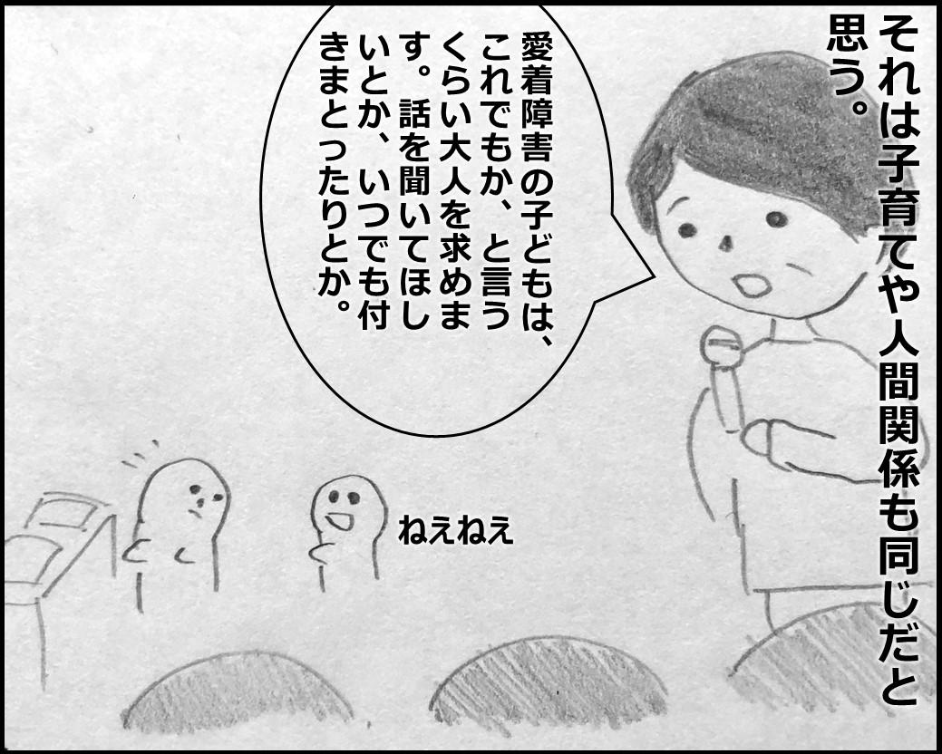 f:id:Megumi_Shida:20191205134725j:plain