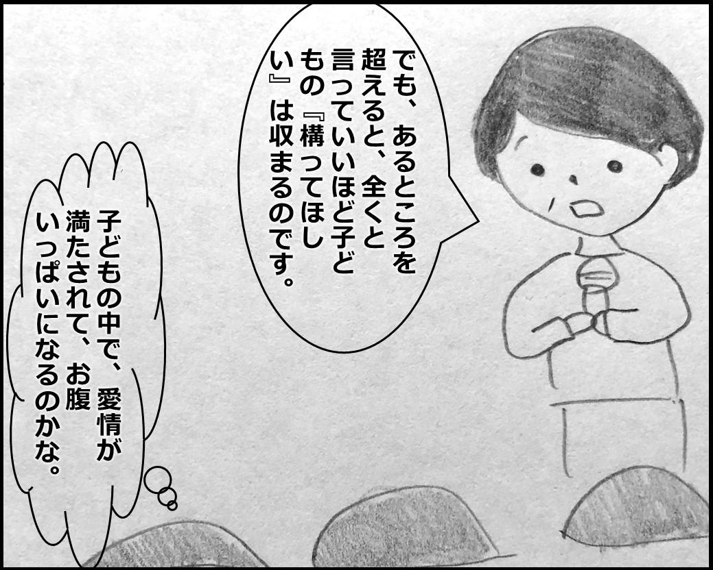 f:id:Megumi_Shida:20191205134730j:plain