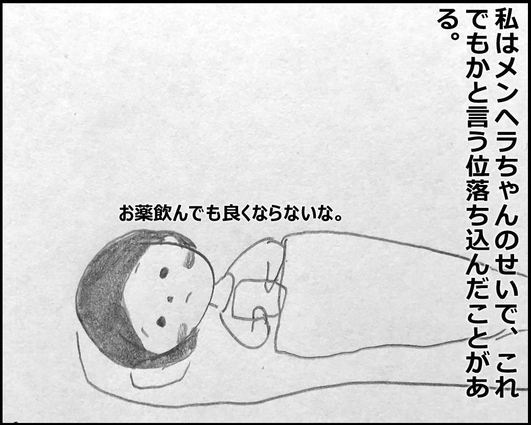 f:id:Megumi_Shida:20191205134738j:plain