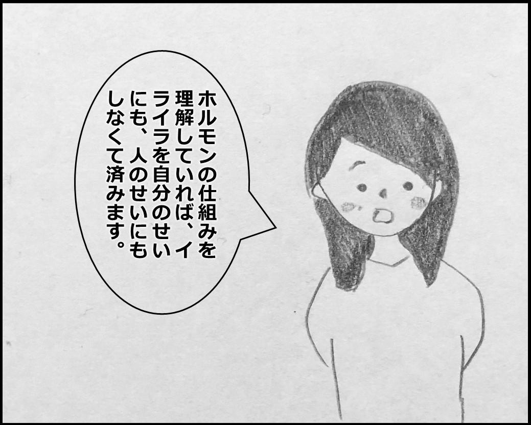 f:id:Megumi_Shida:20191205143337j:plain