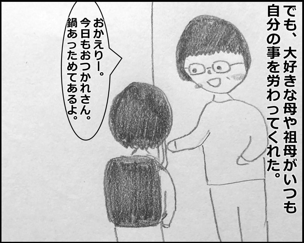 f:id:Megumi_Shida:20191206131147j:plain