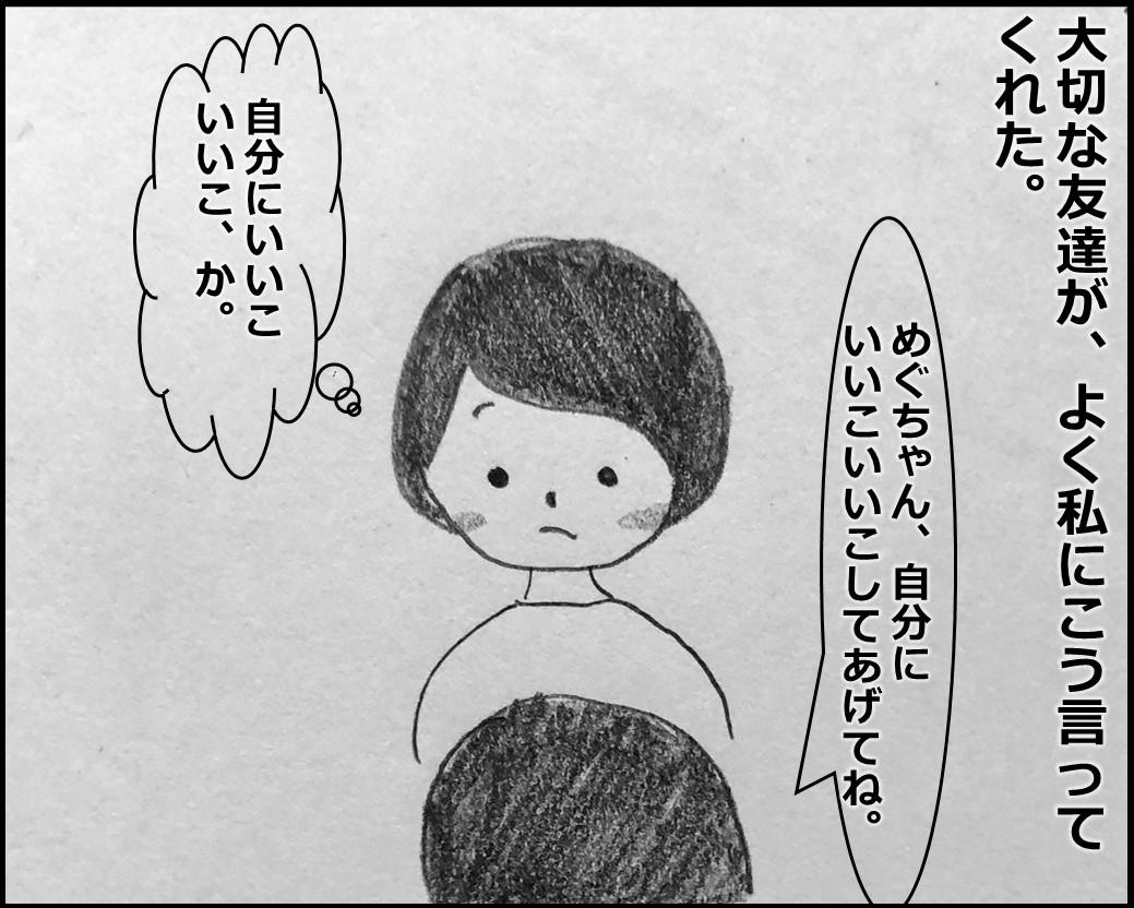 f:id:Megumi_Shida:20191206131155j:plain