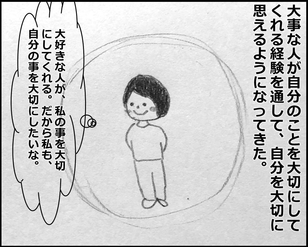 f:id:Megumi_Shida:20191206131321j:plain