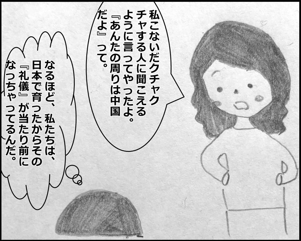 f:id:Megumi_Shida:20191208071109j:plain