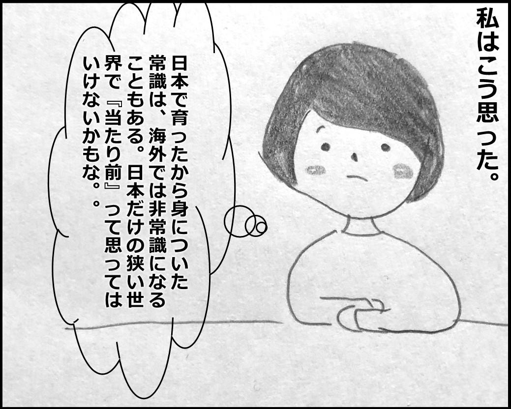 f:id:Megumi_Shida:20191208071146j:plain
