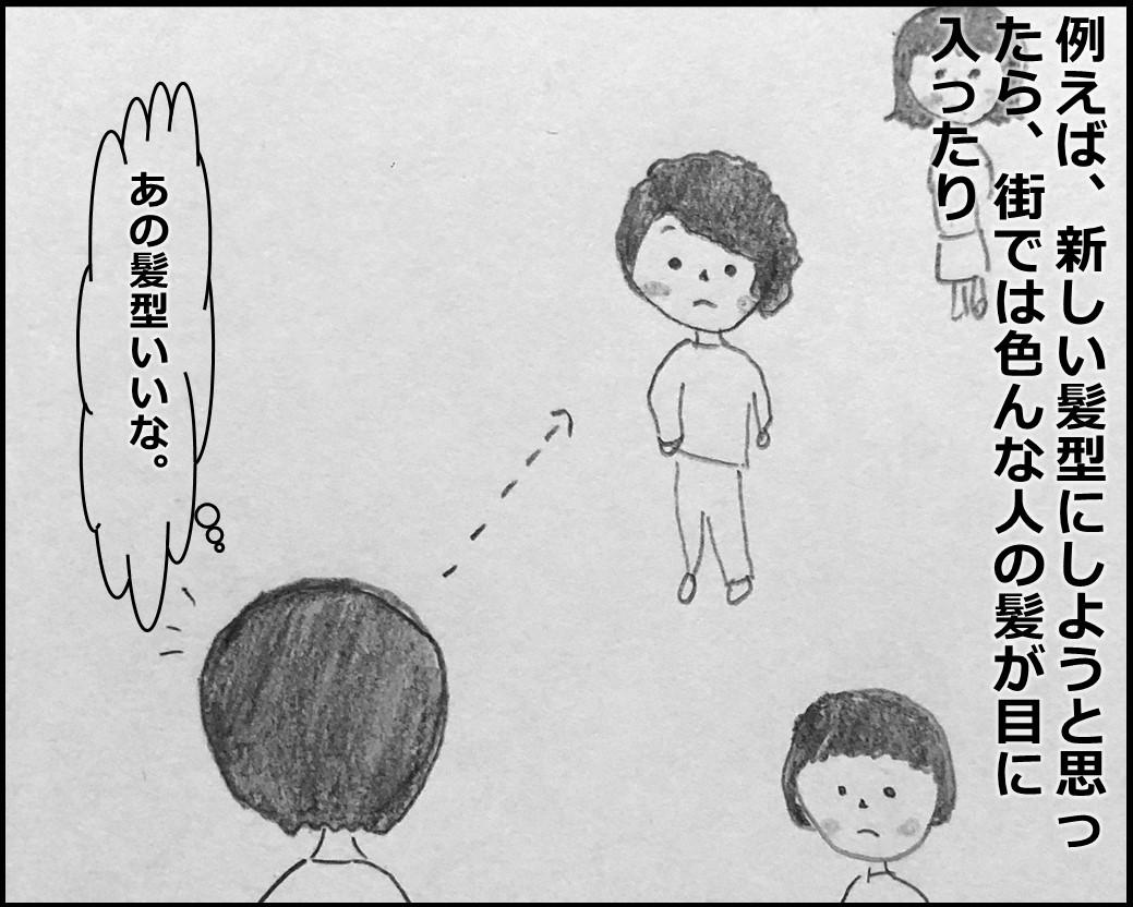f:id:Megumi_Shida:20191209083323j:plain