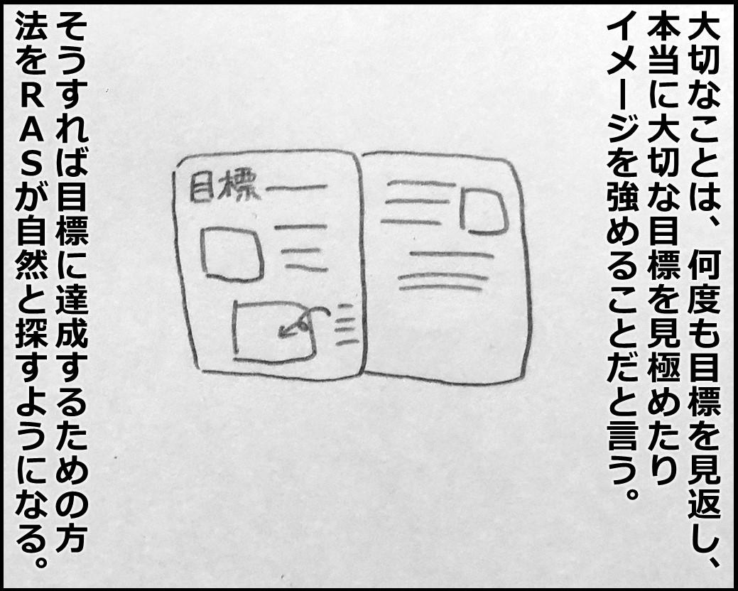 f:id:Megumi_Shida:20191209083355j:plain