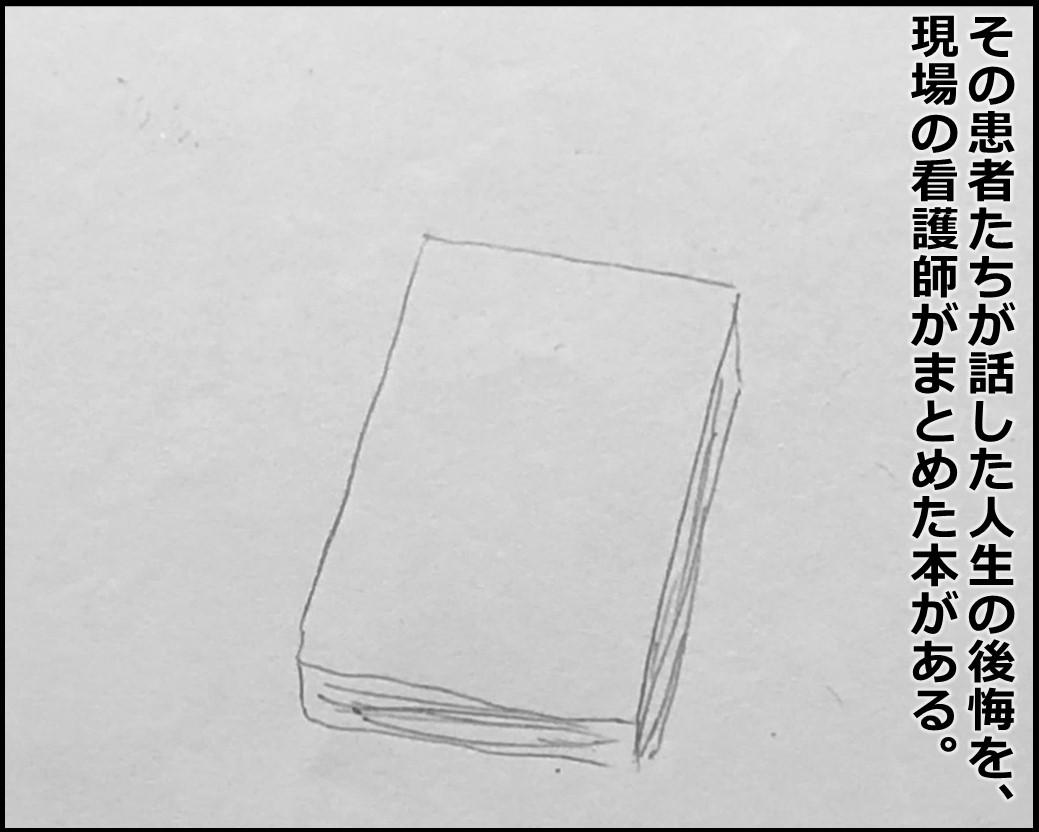 f:id:Megumi_Shida:20191210083659j:plain