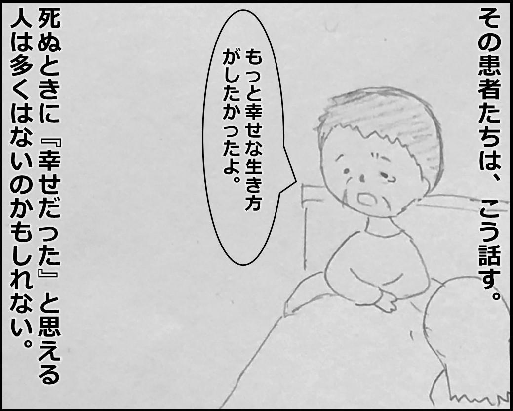f:id:Megumi_Shida:20191210083708j:plain