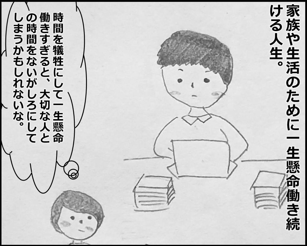 f:id:Megumi_Shida:20191210083718j:plain