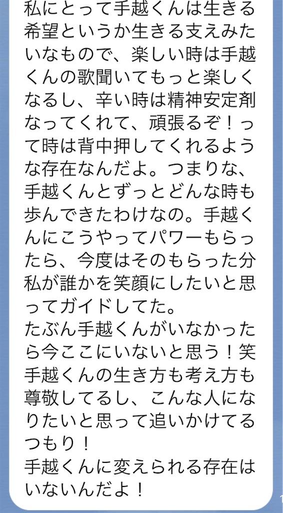 f:id:Megumi_Shida:20191211185733j:image