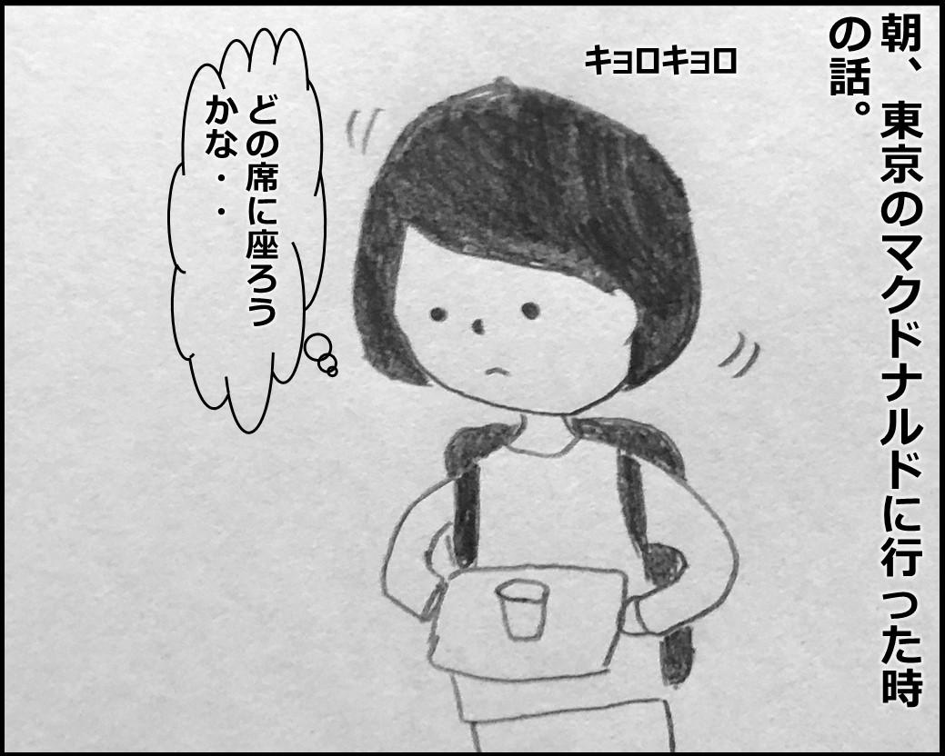 f:id:Megumi_Shida:20191212041120j:plain