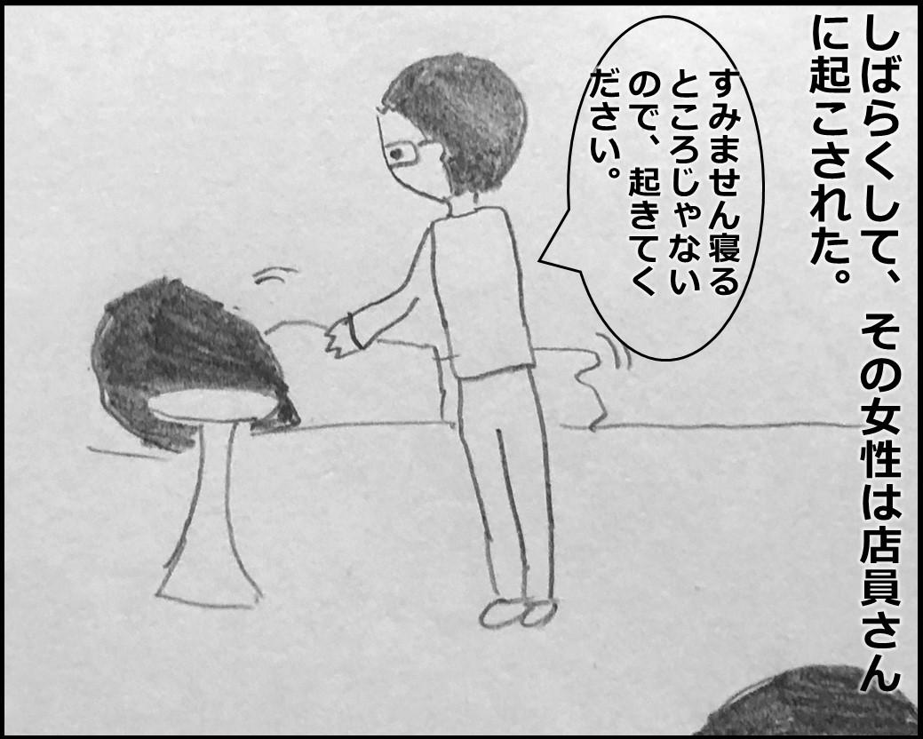 f:id:Megumi_Shida:20191212041132j:plain