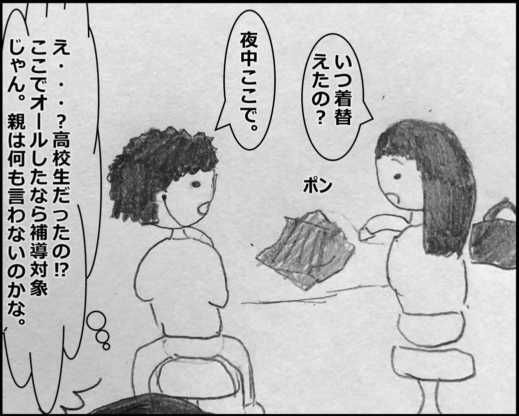 f:id:Megumi_Shida:20191212041210j:plain