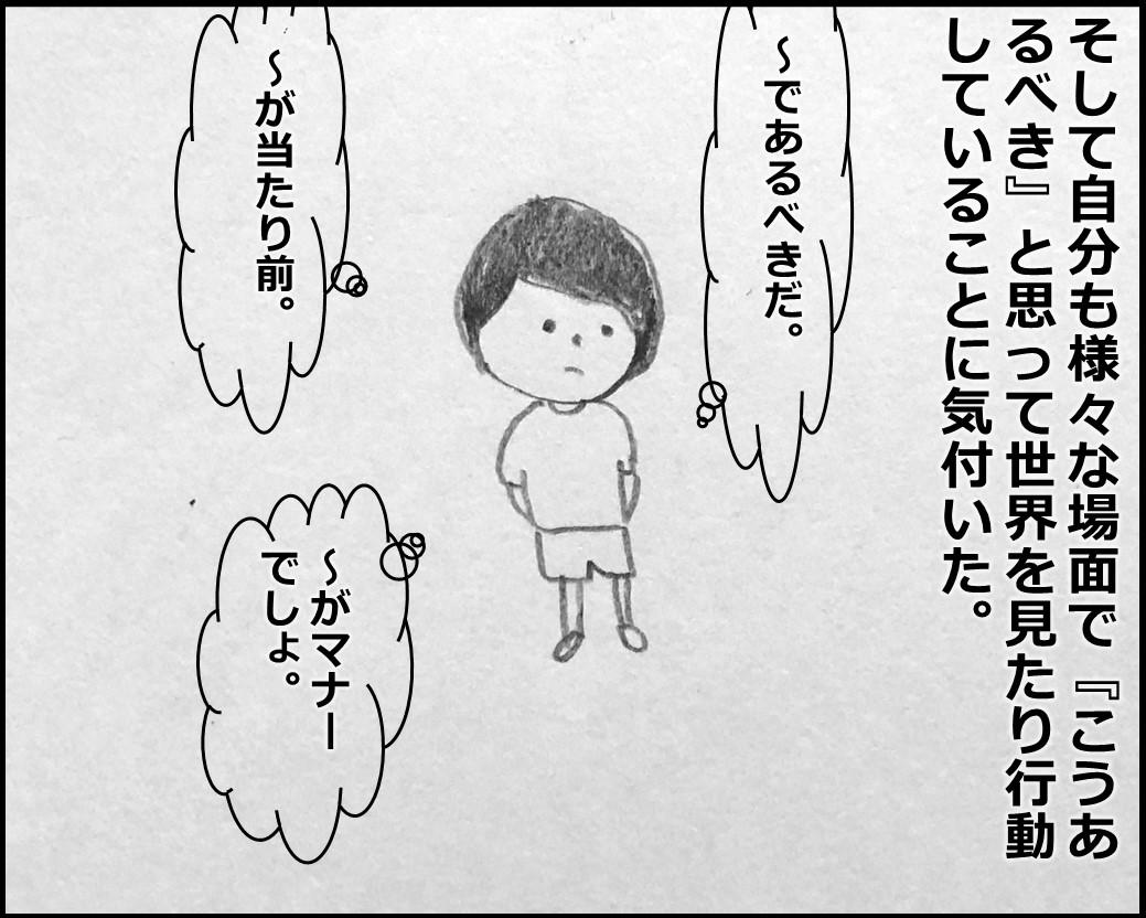 f:id:Megumi_Shida:20191213131044j:plain