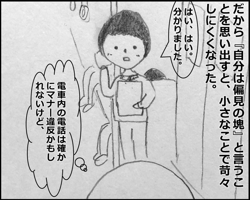 f:id:Megumi_Shida:20191213131059j:plain