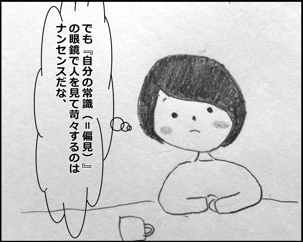 f:id:Megumi_Shida:20191213131128j:plain