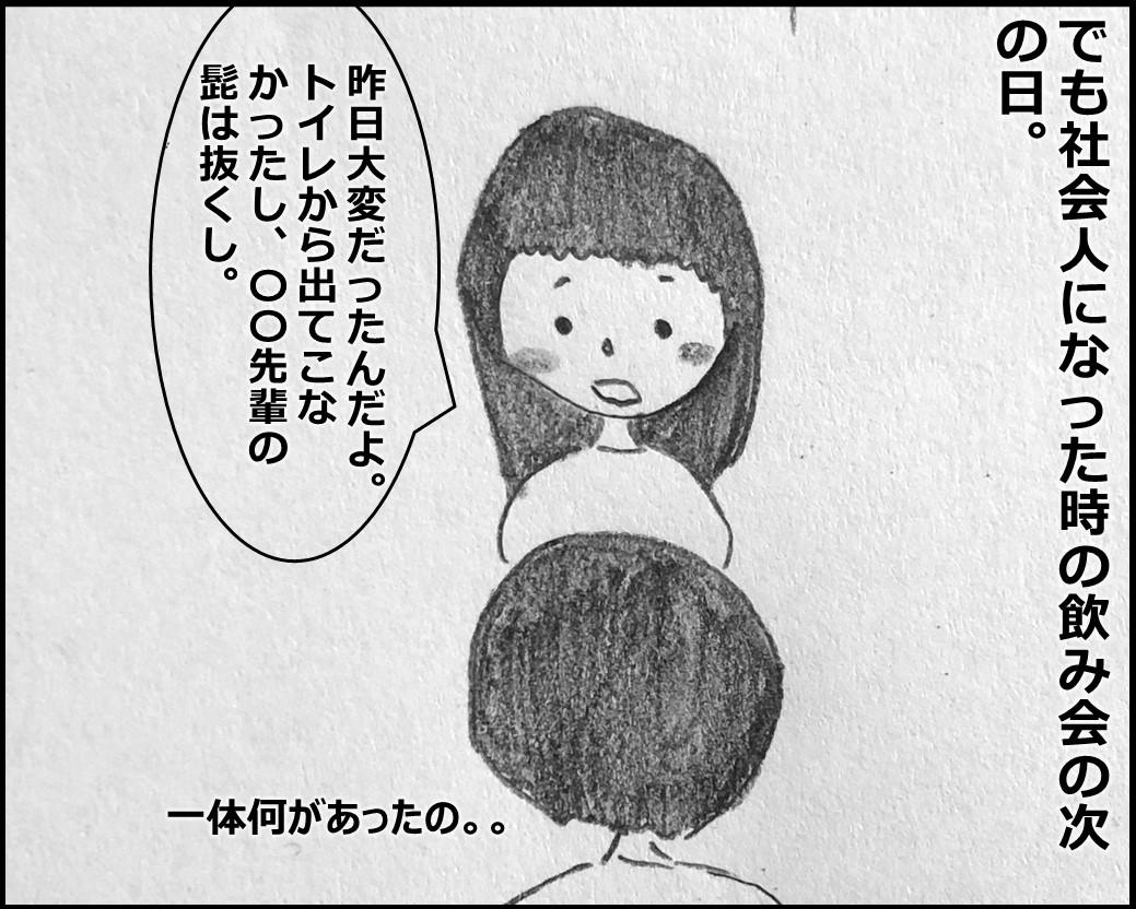 f:id:Megumi_Shida:20191215161305j:plain