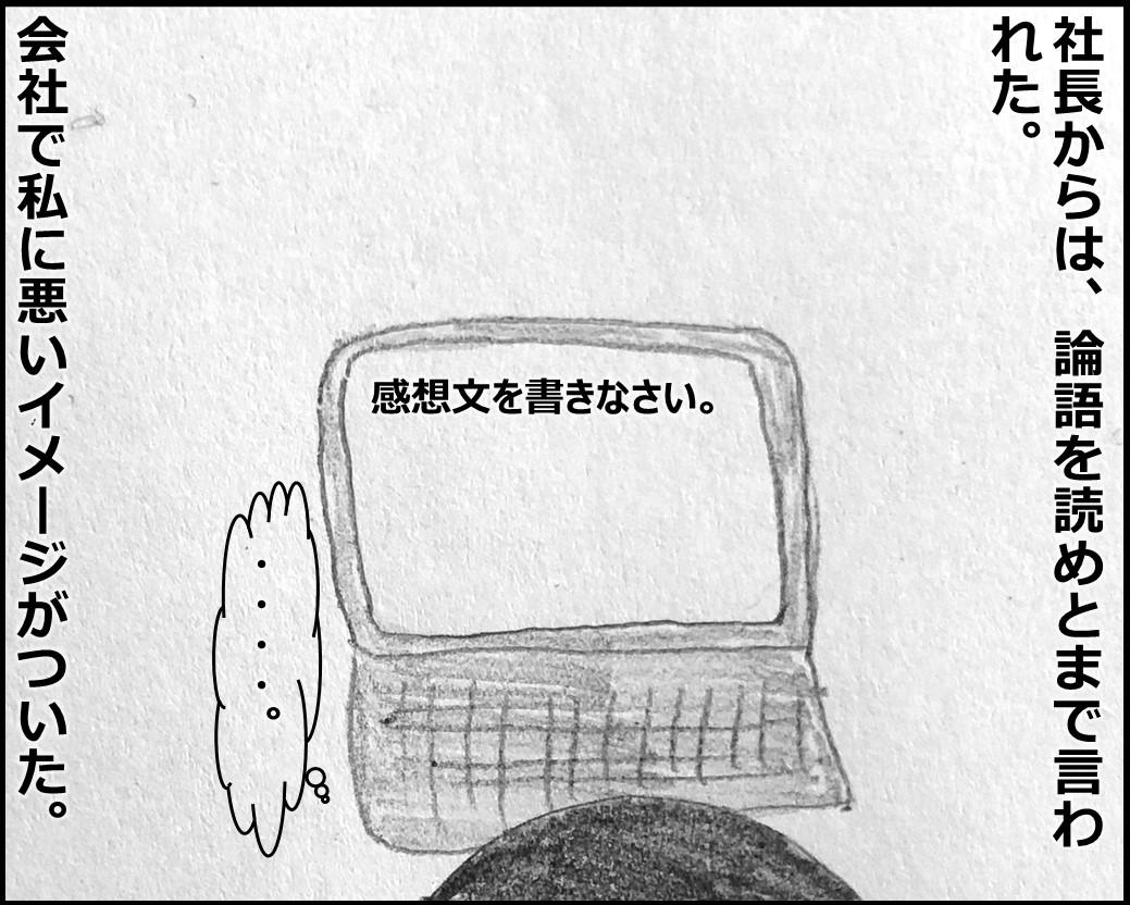 f:id:Megumi_Shida:20191215161318j:plain