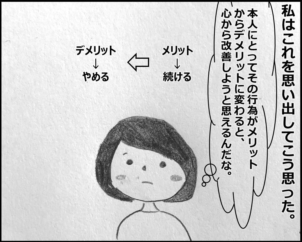 f:id:Megumi_Shida:20191215161352j:plain
