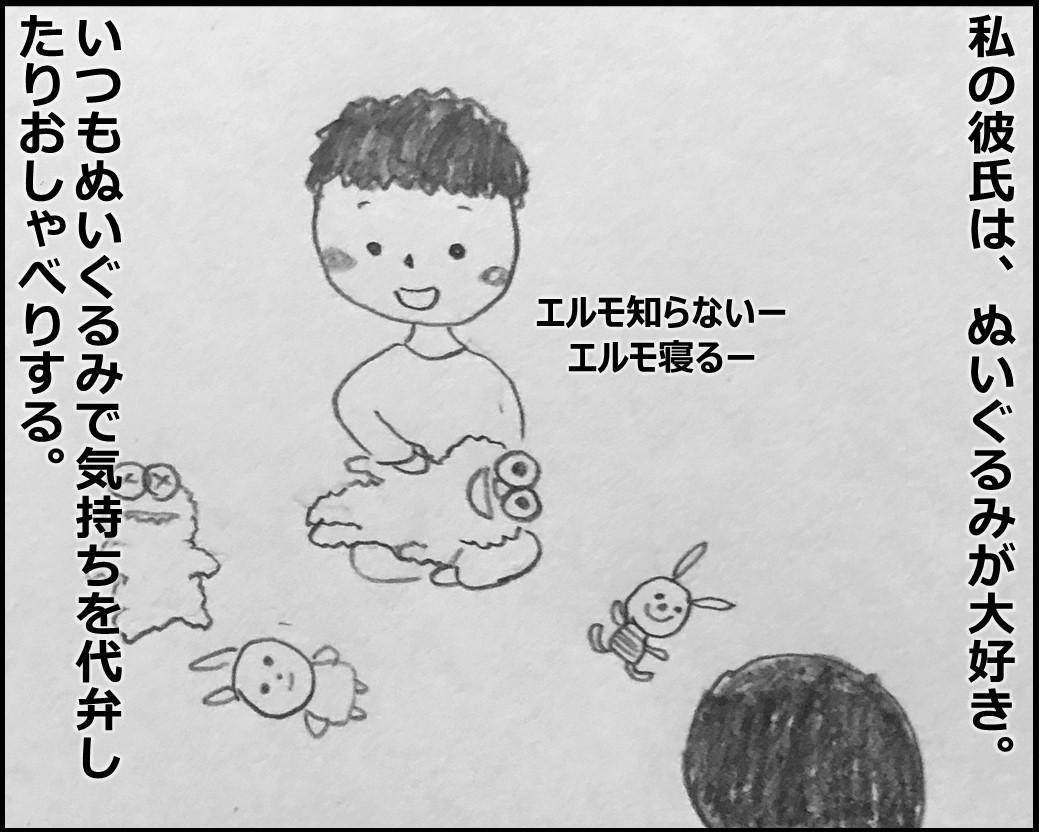 f:id:Megumi_Shida:20191216171835j:plain